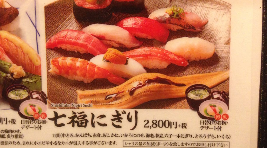 Tsukiji Tamasushi: More Sushi