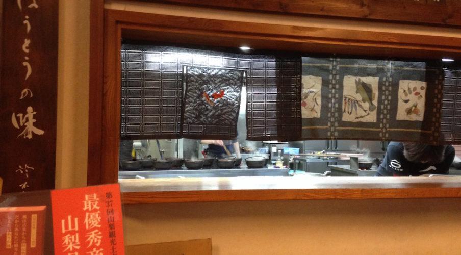 Kawaguchi-ko